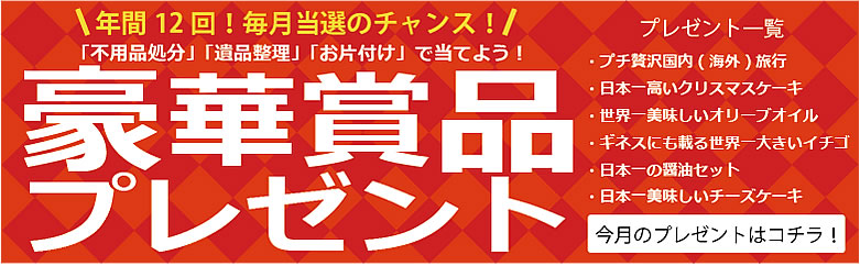 【ご依頼者さま限定企画】田辺片付け110番毎月恒例キャンペーン実施中!